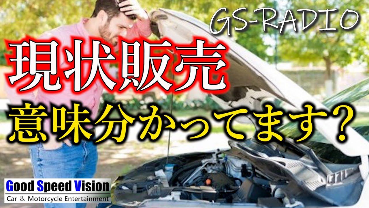 【Vol.61】安い中古車!!「現状販売」意味わかってますか?他、いろいろな質問に回答【GS-RADIO】