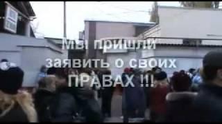 Забастовка предпринимателей в Рубежном 4.11.2010.mp4