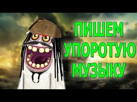 Упоротая Музыка в My Singing Monsters (Пираты)