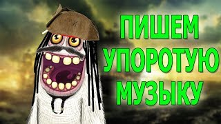 "Упоротая Музыка в ""My Singing Monsters"" (Пираты)"