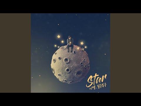 이 별 Star