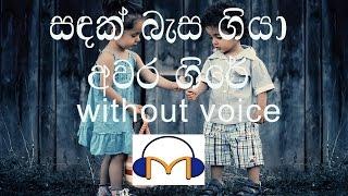 Sandak Besa Giya Karaoke (without voice) සඳක් බැස ගියා අවර ගිරේ