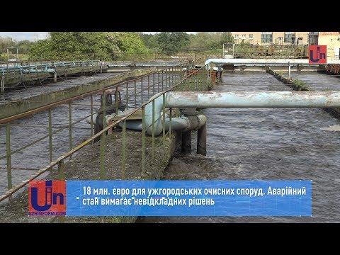 18 млн. євро для ужгородських очисних споруд. Аварійний стан вимагає невідкладних рішень