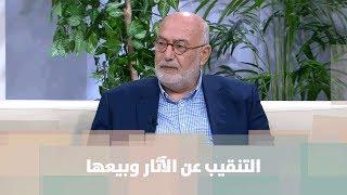 د. عمر الغول - التنقيب عن الآثار وبيعها ... مقاربات الربح والخسارة!