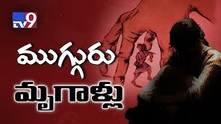 Kanigiri Rape Attempt | No protection to girls in India? | News Watch | TV9
