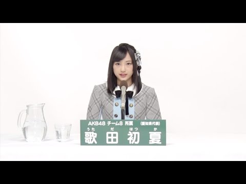 AKB48 チーム8所属 愛知県代表 歌田初夏 (Hatsuka Utada)