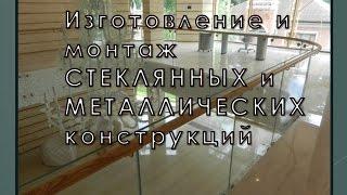 видео Стеклянные перила для лестниц, балконов и не только