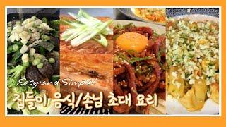 쉽고 간단한 집들이 음식, 손님 초대 요리 추천!  …