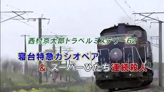 西村京太郎トラベルミステリー62 寝台特急カシオペア& スーパーひたち連...