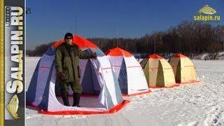 Палатка для зимней рыбалки Нельма 3 люкс от Митек [salapinru](Наглядная демонстрация самой большой палатки Нельма 3 люкс в ряду палаток