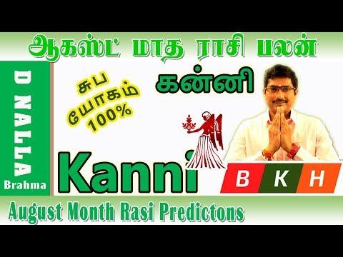 Kanni Rasi August Month Rasi Palan 2018-2019 | கன்னி ராசி ஆகஸ்ட்  மாத ராசி பலன்கள் 2018