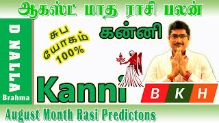 Kanni Rasi August Month Rasi Palan 2018-2019   கன்னி ராசி ஆகஸ்ட்  மாத ராசி பலன்கள் 2018