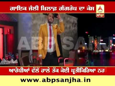 Breaking News: Gang-Rape case registered against Punjabi Pop singer Jelly