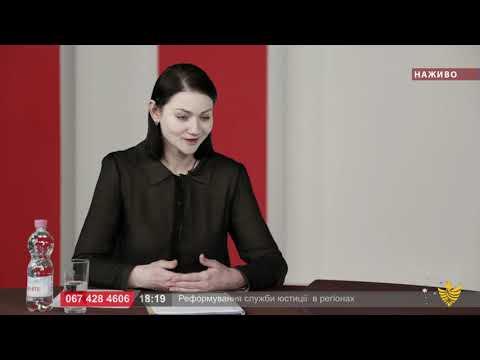 Про головне в деталях. В. Васильчук. Про реформування служби юстиції в регіонах
