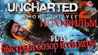 Uncharted 2: Среди воров\Игрофильм\Быстрый Обзор Всей Игры\Все Кат-сцены