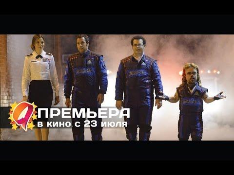 Смотреть фильм «Стражи Галактики» онлайн в хорошем