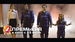 Пиксели (2015) HD трейлер | премьера 23 июля