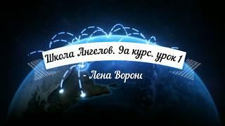 Школа Ангелов. 9а курс - 1 урок /2-2/Заповеди/Лена Воронова