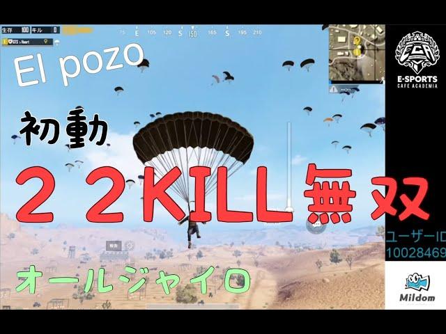 【PUBG MOBILE】超激戦区の街で22KILL無双!!! 6down/30minutes!? 【Mildom】