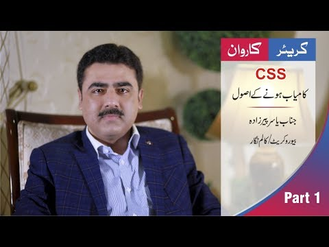CSS Exam 2019 Guideline by Yasir Pirzada Part 1 of 4