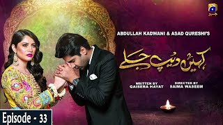 Kahin Deep Jalay - 2nd Last EP 33 || English Subtitles || 7th May 2020 - HAR PAL GEO