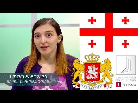 მე და საზოგადოება, III- IV კლასი - სახელმწიფო სიმბოლოები -  22 მაისი, 2020 #ტელესკოლა