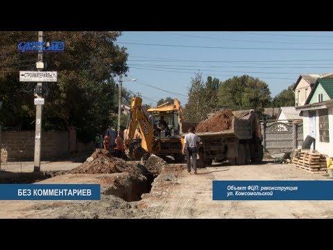 Реконструкция Комсомольской улицы в Саках - привью к видео CUx5Yj7--Lw