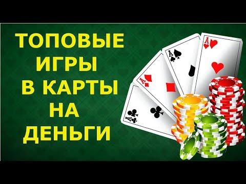 Самая популярная игра на деньги в СССР.