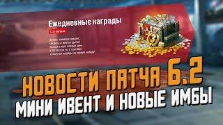 Новости патча 6.2 - Мини Ивент и новые имбы / Wot Blitz