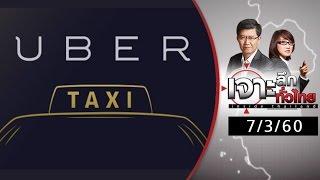 """เจาะลึกทั่วไทย 7/3/60 : """"Grab-Uber"""" ผิดกฏหมาย แต่คนชอบ ?"""
