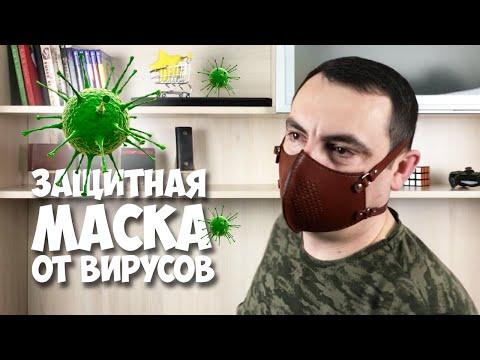 защитная маска как сделать из кожи своими руками DIY