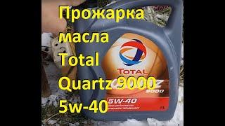 Прожарка масла Total Quartz 9000 5w-40 Ахтунг!