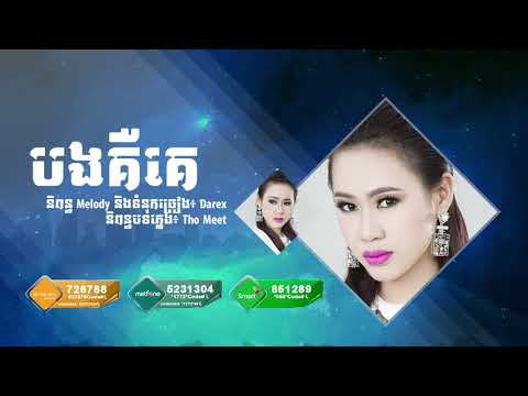 Bong Keu Keh - Ly Evathina- Town CD Vol 126【Official Full Audio】