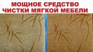 видео Чистка Дивана