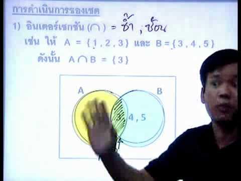ติว คณิต 01 เซต การดำเนินการของเซต1-2