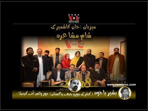 NewsVOC Sham e mushaira 9 Jan 2018 Pak Bureau