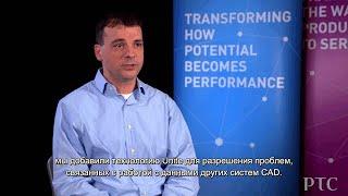 Новые возможности в PTC Creo Parametric