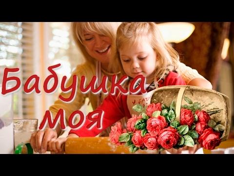 Минус песни Бабушка моя.