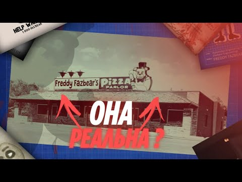 [ПРОВЕРКА] ОНА РЕАЛЬНА!!???   Существует ли пиццерия Фредди Фазбера в реальной жизни?