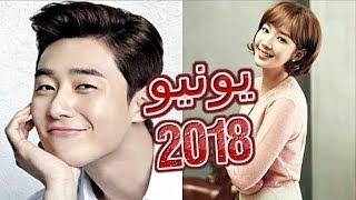 5 مسلسلات كورية قادمة في شهر يونيو 2018 (التفاصيل في الوصف)