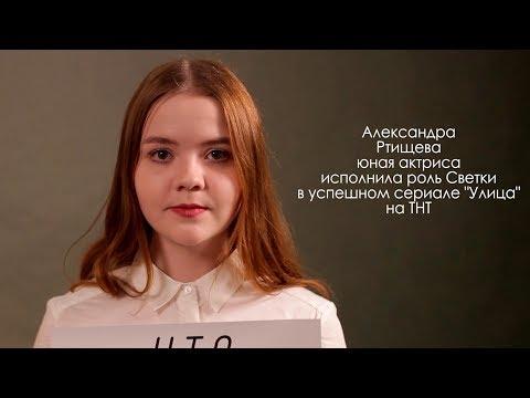 Александра Ртищева, Светка из сериала Улица на ТНТ - HTS Persons