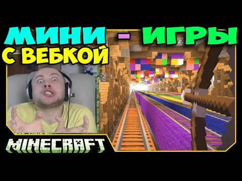 Кто тут победитель - Minecraft Hypixel