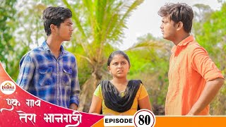 एक गाव तेरा भानगडी | भाग #80 | Ek gav tera bhangadi | EP#80 | Marathi web series