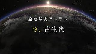 全地球史アトラス 9.古生代