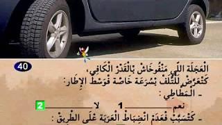 examen route séries 19 Code de Permis Maroc 2019