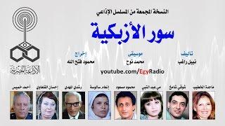 المسلسل الإذاعي سور الأزبكية ˖˖ نسخة مجمعة