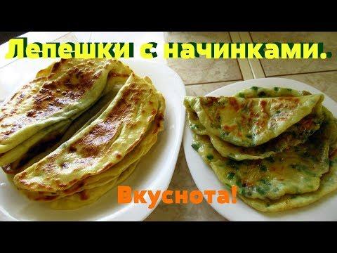 Самые простые и вкусные ЛЕПЕШКИ с щавелем на сухой сковороде.