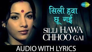 Silli Hawa Chhoo Gai with lyrics | सिल्ली हवा छू गई के बोल | Lata Mangeshkar