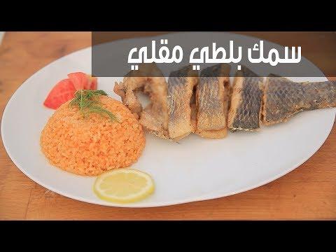 سمك بلطي مقلي : هشام السيد