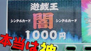 【遊戯王】嘘ォ…1回1,000円のボッタくり自販機と思ってたら…【神ガチャ】